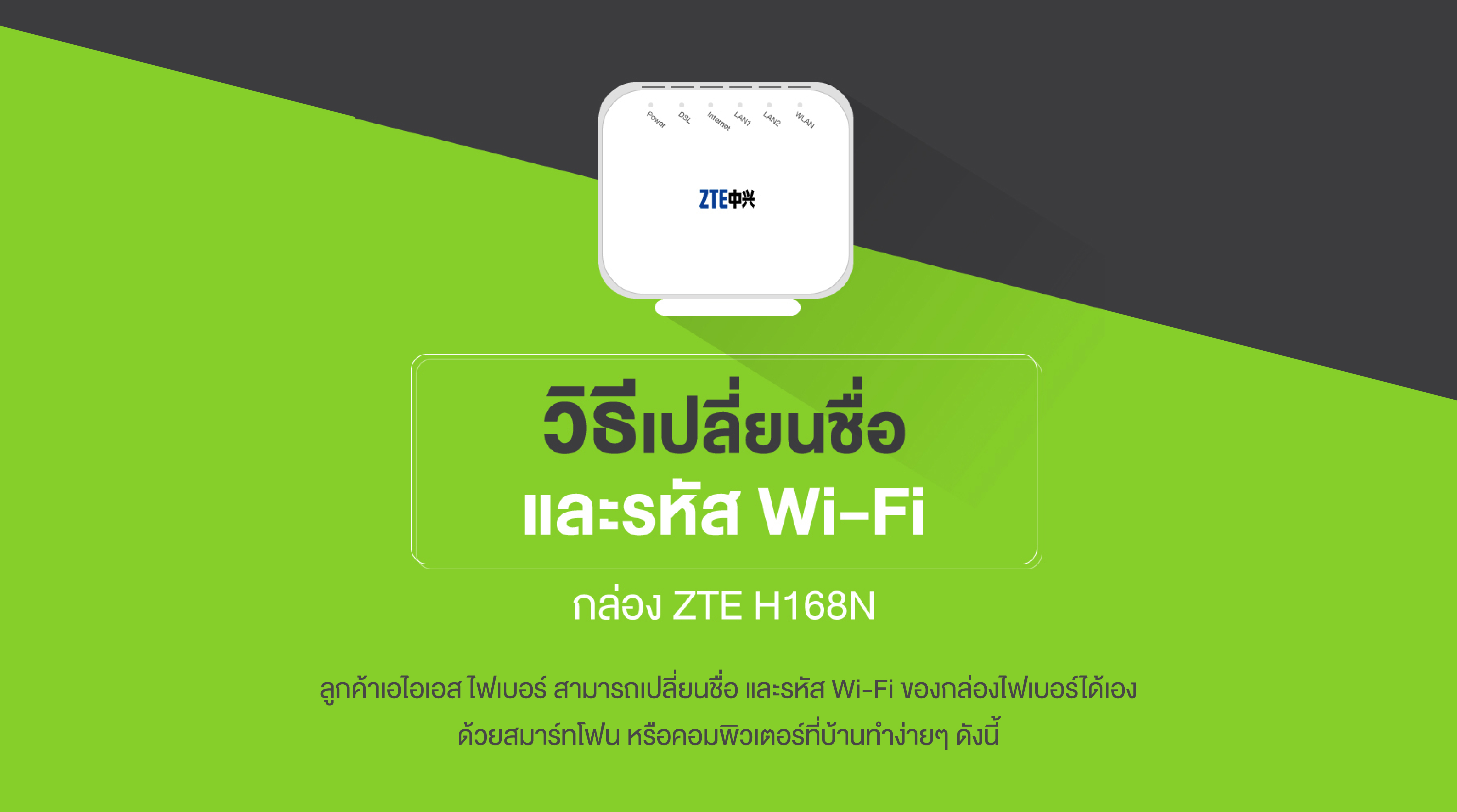 วิธีเปลี่ยนชื่อและเปลี่ยนรหัส WiFi กล่อง ZTEH168N