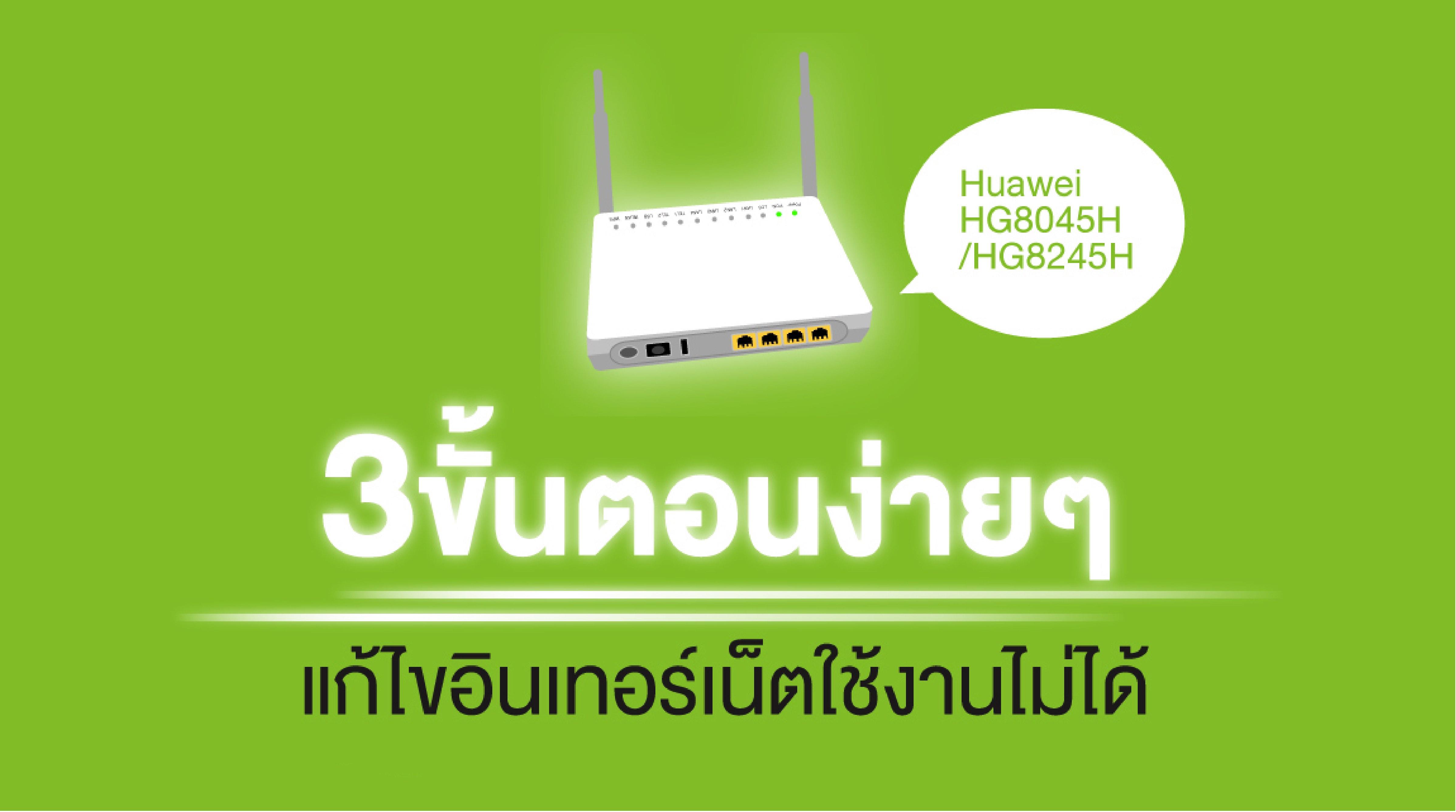 วิธีแก้ไขอินเทอร์เน็ต FIBRE เล่นไม่ได้ (บ้าน) กล่อง Huawei HG8045H