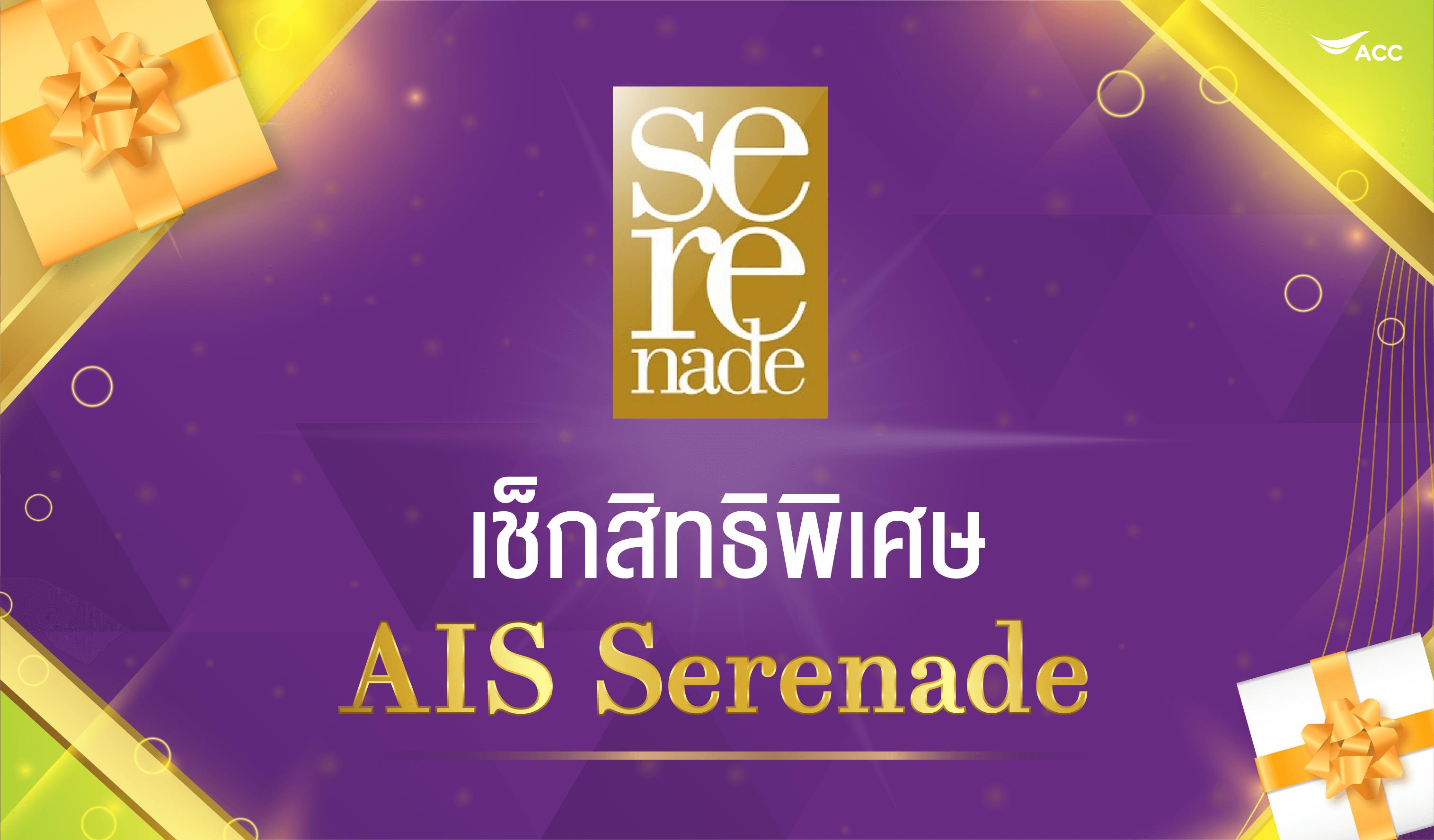 เช็กสิทธิพิเศษ AIS Serenade
