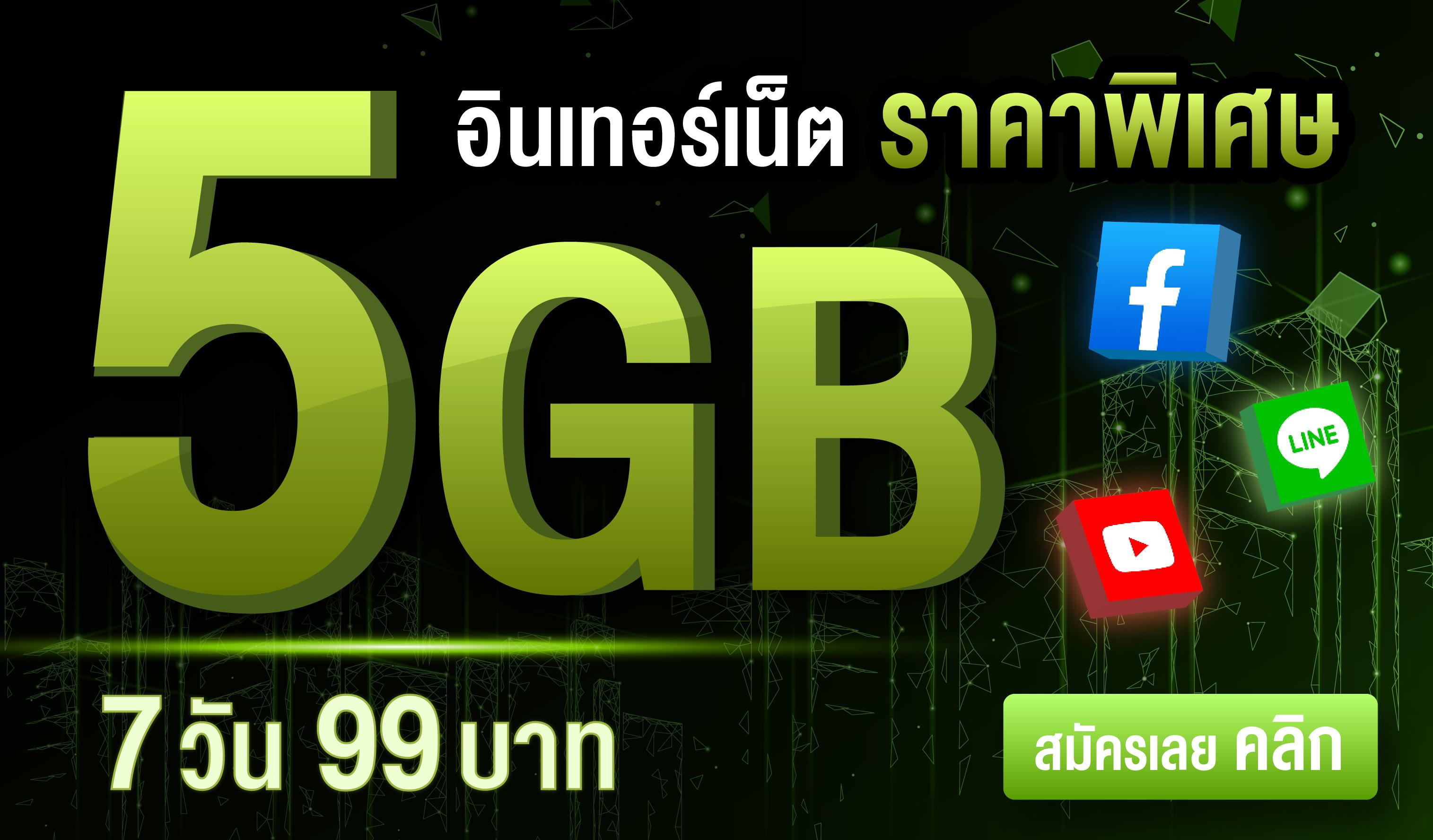 แพ็กเกจเสริม 5GB เอไอเอส