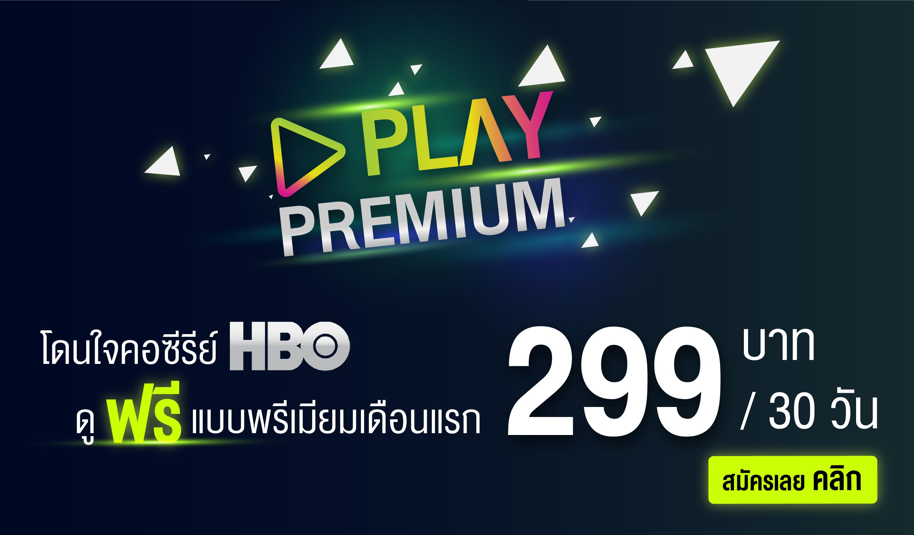 PLAY Premium เดือนละ 299 บาท