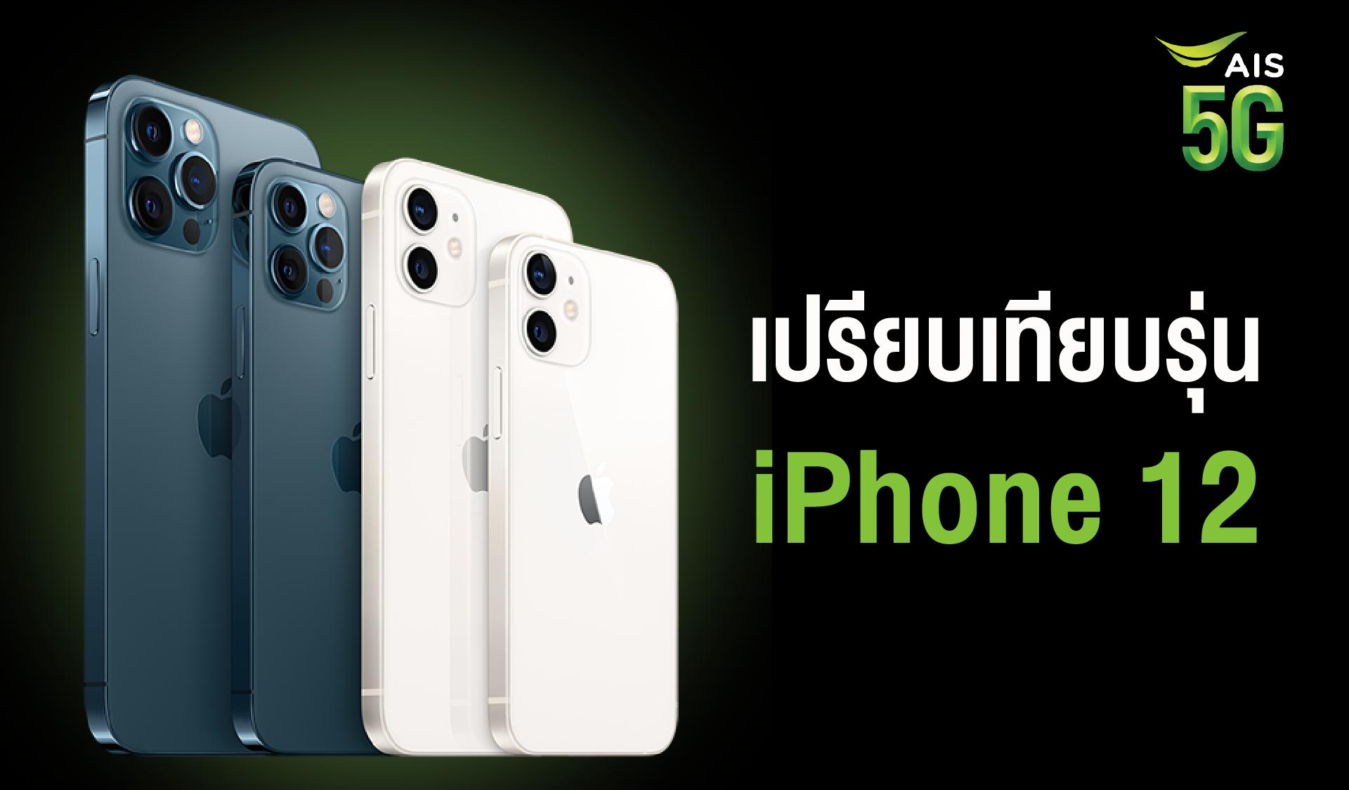 เปรียบเทียบ iPhone 12