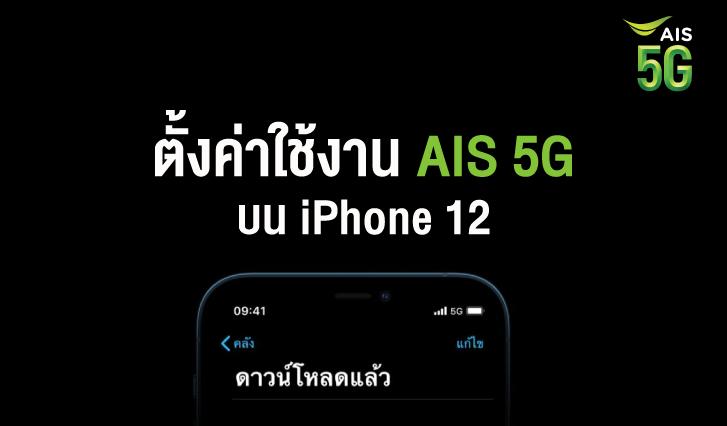 ตั้งค่า 5G iPhone 12