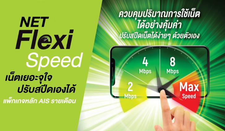 แพ็กเกจ NET Flexi Speed เน็ตเยอะจุใจ ปรับสปีดได้ตามต้องการ ลูกค้า AIS รายเดือน