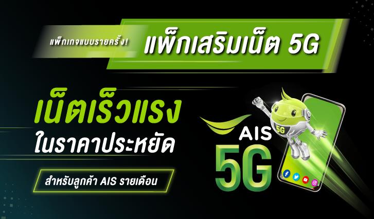 แพ็กเสริมเน็ต AIS 5G สุดฮอต! แบบรายครั้ง ราคาประหยัด (สำหรับลูกค้า AIS รายเดือน)