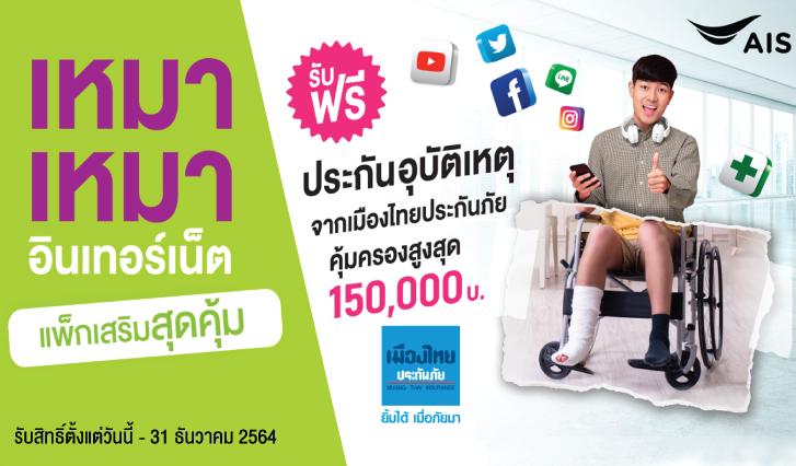 แพ็กเสริมเน็ตสุดคุ้ม เพียง 199 บาท ! รับฟรี ! ประกันอุบัติเหตุ จากเมืองไทยประกันภัย คุ้มครองสูงสุด 150,000 บาท