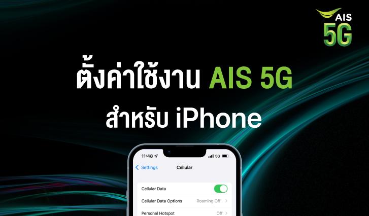 ตั้งค่า 5G iPhone 12 iPhone 13